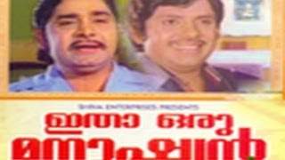 Itha Oru Manushyan 1978 Malayalam Movie