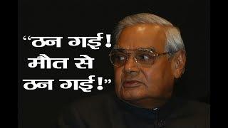 Atal Bihari Vajpayee की एक प्रसिद्ध कविता - AAJTAKTV