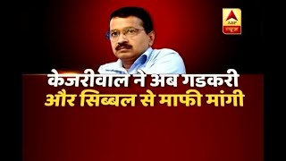 Jan Man: Arvind Kejriwal on an 'Apology Spree', says sorry to Kapil Sibal - ABPNEWSTV