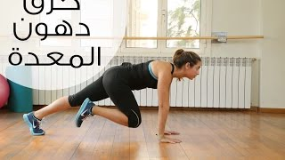 أقوى التمارين للتخلص من دهون المعدة