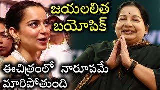 Kangana Ranaut REVEALS About Her Look In Jayalalitha Biopic | Thalaivi Jayalalitha Biopic - RAJSHRITELUGU