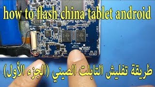 ????? ????? ??????? ?????? (????? ?????) how to flash china tablet android