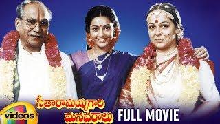 ANR Birthday Special Movie LIVE | Seetharamaiah Gari Manavaralu | Akkineni Nageswara Rao | Meena - MANGOVIDEOS