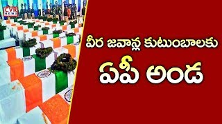 AP Govt announced ex-gratia to the family members of CRPF jawans | CVR News - CVRNEWSOFFICIAL