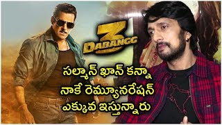 Kichcha Sudeep Gets Paid MORE Than Salman Khan In Dabangg 3 | REVEALED | Shocking Details - RAJSHRITELUGU