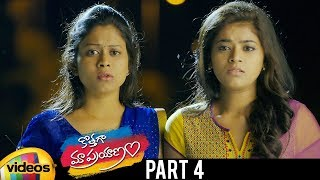 Kothaga Maa Prayanam 2019 Latest Telugu Movie HD | Priyanth | Yamini Bhaskar | Part 4 | 2019 Movies - MANGOVIDEOS