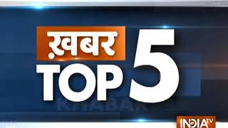 Khabar Top 5 | October 22, 2018 - INDIATV
