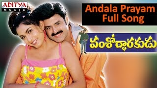 Andala Prayam Full Song II Vamshoddarakudu Movie II Bala Krishna, Ramya Krishna, Sakshi shivanand - ADITYAMUSIC
