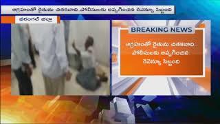Revenue Officers Thrush On Farmers In Warangal | iNews - INEWS