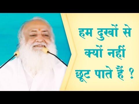 हम दुःखों  से क्यों नहीं छूट पाते ? | Sant Shri Asaram Bapu ji Gita Darshan Satsang