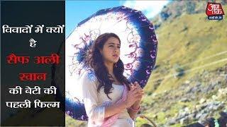 क्यों है सैफ की बेटी सारा की फिल्म विवादों में? - AAJTAKTV