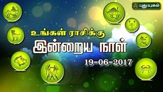 Rasi Palan 19-06-2017 – PuthuYugam TV Show