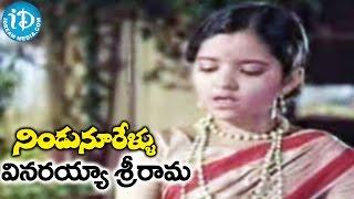 Nindu Noorellu Movie Songs - Vinarayya Srirama Katha Song   Mohan Babu, Jayasudha   Chakravarthy - IDREAMMOVIES