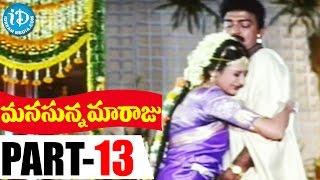 Manasunna Maaraju Full Movie Part 13 || Rajasekhar, Laya || M Subbaiah || Vandemataram Srinivas - IDREAMMOVIES