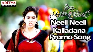 Neeli Neeli Kalladana Promo Song - Pilla Nuvvu Leni Jeevitham Movie - Sai Dharam Tej, Regina - ADITYAMUSIC