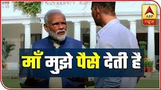 Meri maataji aaj bhi mujhe paise deti hain, says PM Modi - ABPNEWSTV