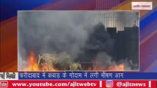 फरीदाबाद में कबाड़ के गोदाम में लगी भीषण आग