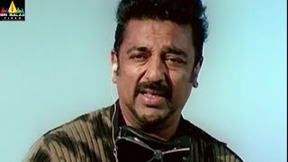 Mumbai Express Movie Kamal Hasan and Daddu Scene | Telugu Movie Scenes | Sri Balaji Video - SRIBALAJIMOVIES