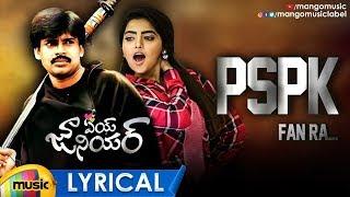 PSPK Fan Ra Full Song Lyrical | AEY JUNIOR Latest Telugu Movie Songs | Geetha Madhuri | Mango Music - MANGOMUSIC