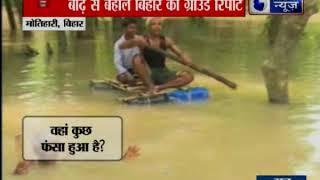 बिहार में बाढ़ से अब तक 202 लोगों की मौत, NDRF ने 2 लाख 74 हजार 320 à - ITVNEWSINDIA