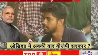 What Youth Voters have to say on BJP in Odisha? - ZEENEWS