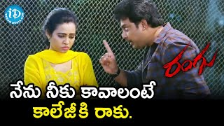 Tanish's Request To Priya Singh | Rangu Telugu Movie Scenes | Posani Krishna Murali | iDream Movies - IDREAMMOVIES
