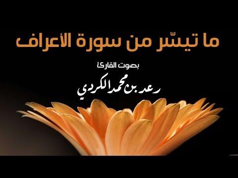 ما تيسر من سورة الأعراف بصوت رعد بن محمد الكردي
