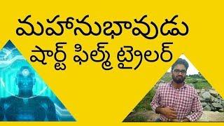 Mahanubhaavudu Trailer|| Latest 2017 Telugu Short Film||By Sreenu Puttapaka. - YOUTUBE
