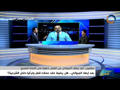 بتوقيت عدن |  إبعاد الجبواني.. هل ينفرط عقد عملاء قطر وتركيا..الحلقة الكاملة..الجزء(1) (30 مارس)