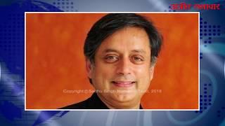 video : शशि थरूर के बयान पर भड़के बीजेपी नेता