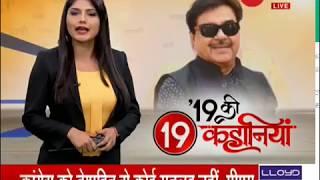 19 Ki 19 Kahaniya: Watch top 19 stories of the day - ZEENEWS