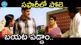 సఫారీలో పోలె, బైట పడ్డాం.. - Arjun Movie Scenes || Mahesh Babu, Shriya Saran - IDREAMMOVIES