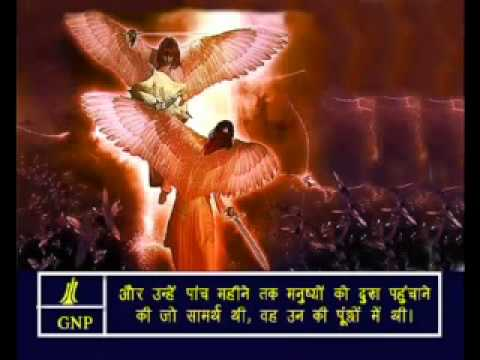 Revelation 9 Hindi Picture Bible - Bro... JOGINDER MASIH-- WHS MINISTRIES