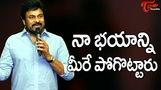 I've Overcome Fear Because Of You || Chiranjeevi - TELUGUONE