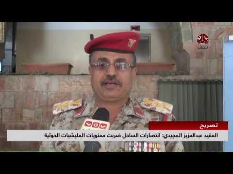 قائد العمليات العسكرية باللواء 35 مدرع  : انتصارات الساحل ضربت معنويات المليشيات الحوثيين