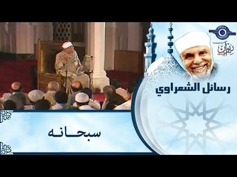 الشيخ الشعراوي | سبحانه