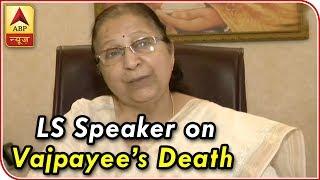 LS speaker Sumitra Mahajan gets emotional while talking about Atal Bihari Vajpayee - ABPNEWSTV