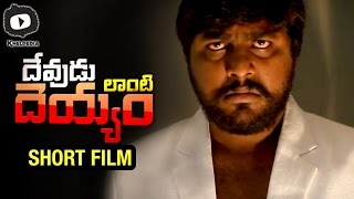 Devudu Lanti Deyyam | Horror Comedy Telugu Short Film | By Ashok Siriyala - YOUTUBE