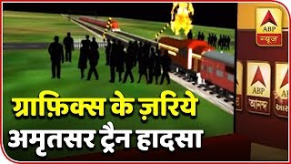 Watch Graphically How The Massive Amritsar Train Accident Happened | ABP News - ABPNEWSTV