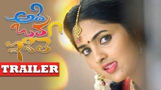 Adi Oka Idi le Trailer | Swarna Babu | Sabyasachi, Radhika - TFPC