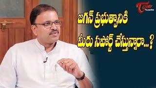 జగన్ ప్రభుత్వానికి సపోర్ట్ చేస్తున్నారా..? | JD Interview | Talk Show with Aravind Kolli | TeluguOne - TELUGUONE