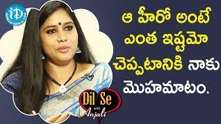 ఆ హీరో అంటే ఎంత ఇష్టమో చెప్పటానికి మొహమాటం - V.S.Rupa Lakshmi || Dil Se With Anjali - IDREAMMOVIES