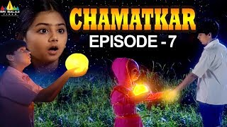 Chamatkar | Indian TV Hindi Serial Episode - 7 | Sri Balaji Video - SRIBALAJIMOVIES
