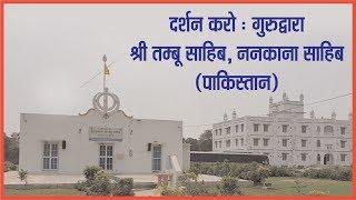 video:गुरुद्वारा श्री तम्बू साहिब, ननकाना साहिब (पाकिस्तान)