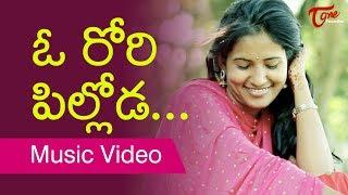 Orori Pilloda Song | Latest Telugu Music Videos 2019 | By Mamatha | TeluguOne - TELUGUONE