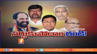 మహాకూటమి లో కుర్చీల కొట్లాట | Debate On Seats Adjustments In Mahakutami | Part-2 | iNews - INEWS