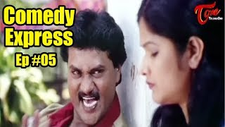 Comedy Express Ep#05 | Back to Back Comedy | Latest Telugu Comedy Scenes |  NavvulaTV - NAVVULATV