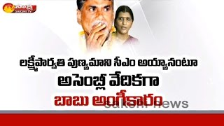 I became CM only Because of Laxmi Parvathi Says Chandrababu Naidu: Watch Exclusive