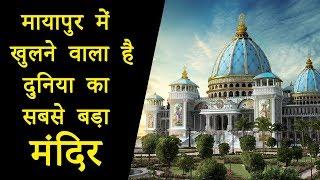मायापुर में खुलने वाला है दुनिया का सबसे बड़ा मंदिर