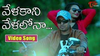 Vela Kaani Vela Lona  by Arya | Telugu Official Music Video 2017 | #TeluguSongs - TELUGUONE